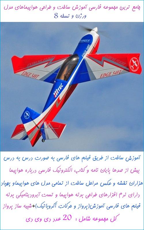 جامع ترین مجموعه فارسی آموزش ساخت و طراحی هواپیمای  مدل کنترلی از راه دور نسخه 8