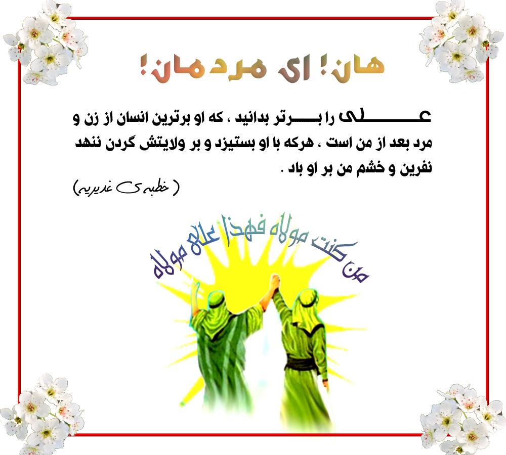 پوستر عید غدیر