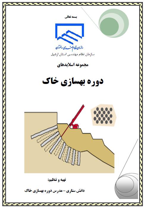 اسلایدهای درسی - دوره بهسازی خاک(استاد دانش ستاری)
