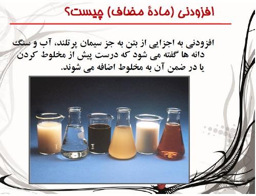 کاربرد مواد افزودنی در بتن (دکتر مستوفی نژاد - سمینار سازمان نظام مهندسی قم - آذر 93)