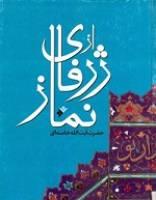 کتاب از ژرفای نماز