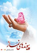 دانلود کتاب پیوندهای نماز