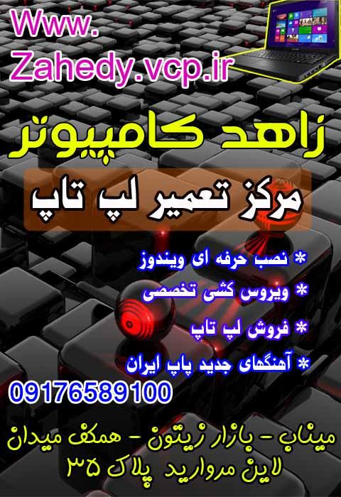 زاهد کامپیوتر میناب 07642226813