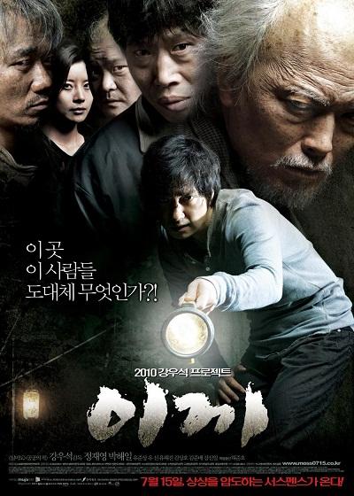 دانلود فیلم Moss 2010