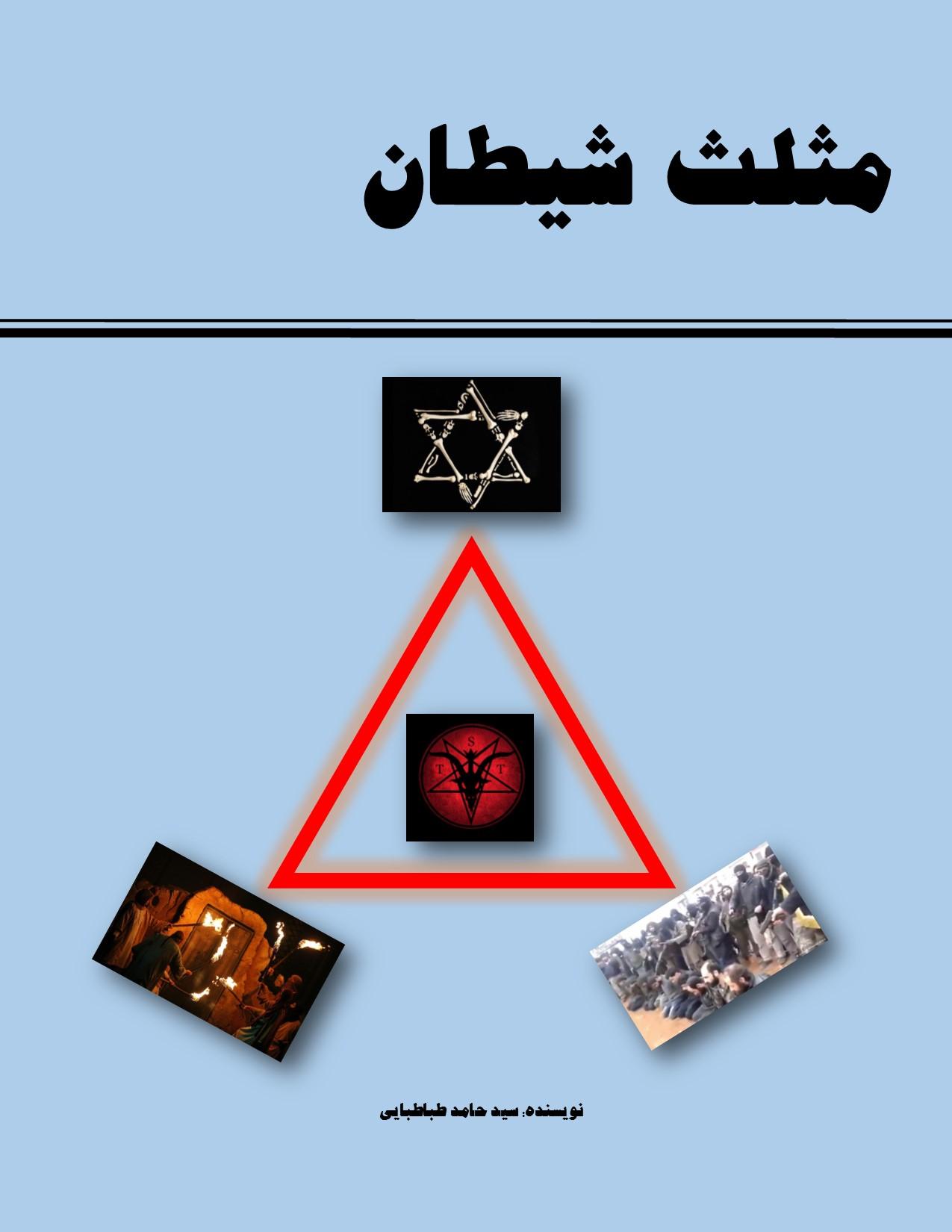 """دانلود کتاب """"مثلث شیطان"""""""