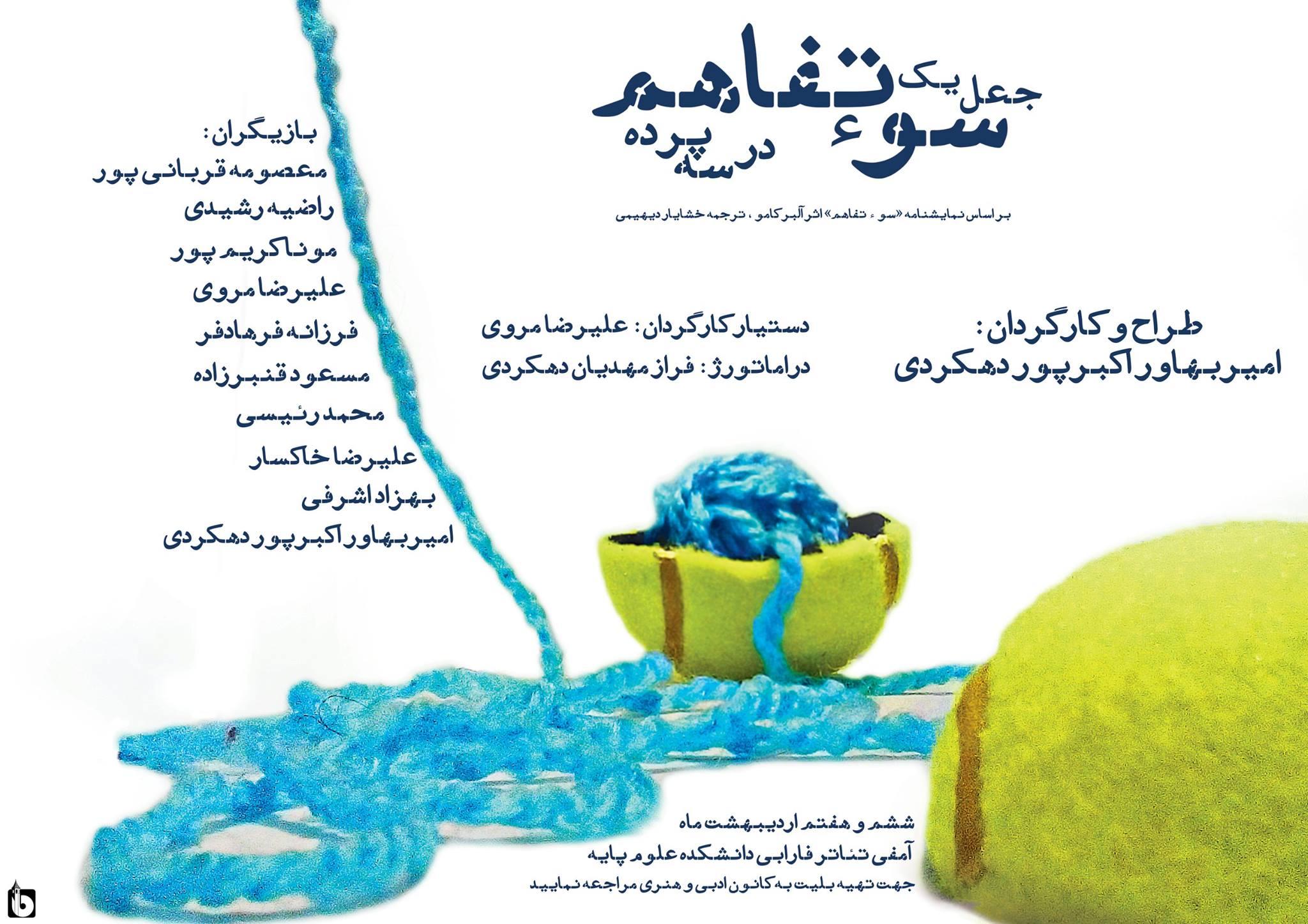 اجرایی متفاوت و خلاقانه از امیر بهاور اکبرپور دهکردی