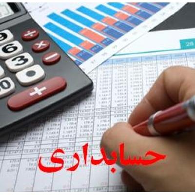 دانلود آزمون استخدامی حسابداری با جواب