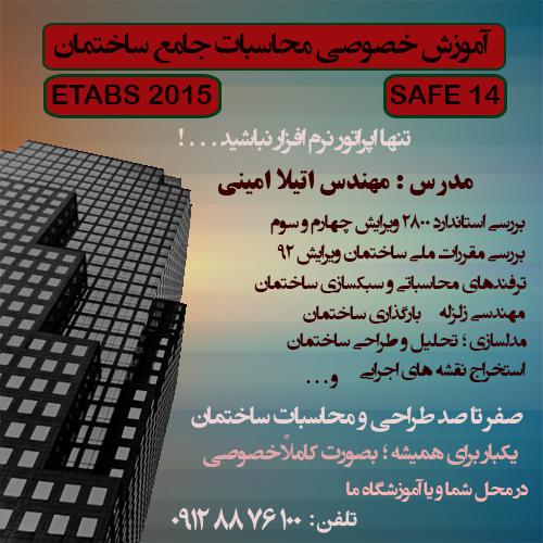 تدریس خصوصی جامع طراحی و محاسبات ساختمان در تهران با نرم افزارهای ایتبس و سیف - طراحی کاربردی و آموزش خصوصی ایتبس در تهران
