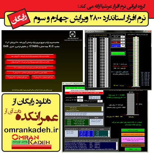 نرم افزار استاندارد 2800 ویرایش چهارم و سوم - نسخه جدید