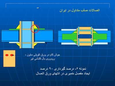 پاورپوینت روشهای اجرایی در ساختمان های فولادی