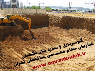 عملیات خاکی ؛ گودبرداری و سازه های نگهیان (سازمان نظام مهندسی تهران - مهندس مهران مطلق)