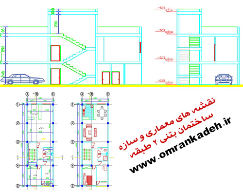 نقشه های اتوکد سازه و معماری یک ساختمان دو طبقه بتن آرمه با پسوند DWG