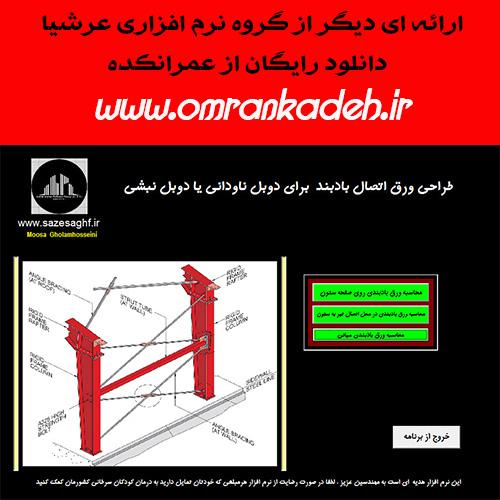 نرم افزار طراحی ورق اتصال بادبند برای دوبل ناودانی و دوبل نبشی(گروه ایرانی نرم افزار عرشیا)