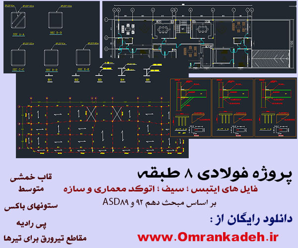 پروژه طراحی یک ساختمان ۸ طبقه فولادی قاب خمشی متوسط بصورت کامل (ایتبس؛سیف؛اتوکد معماری و سازه)