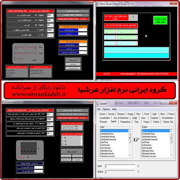 ۴ نرم افزار در یک مجموعه (طراحی تیر بتنی؛کنترل خیز تیر بتنی و فولادی؛محاسبه مقطع معادل میلگردها و تبدیل واحدها)