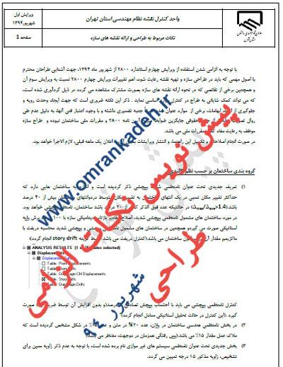پیش نویس نکات الزامی طراحی و محاسبات ساختمان (ارائه شده توسط نظام مهندسی تهران - شهریور ۹۴)