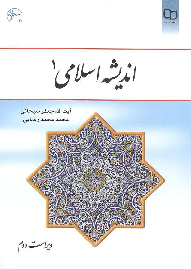خلاصه ی کتاب اندیشه اسلامی 1
