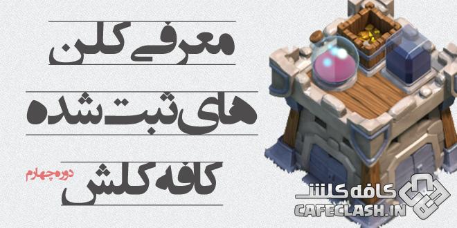 دوره چهارم معرفی کلن های ایرانی !