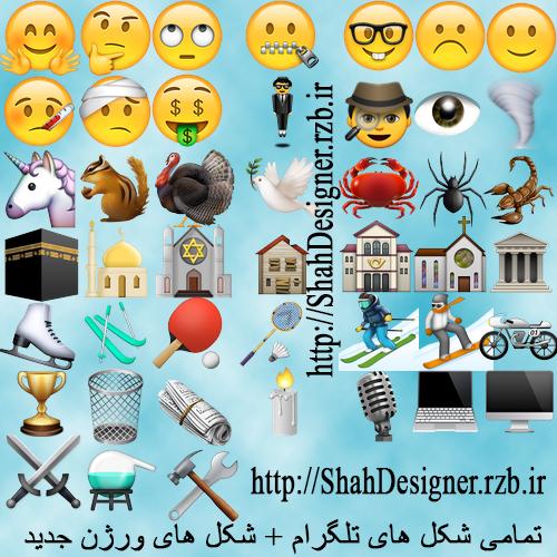 شکل های تلگرام