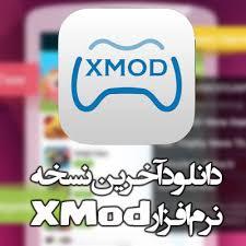 دانلود ورژن جدید ایکس مود گیمز-Xmodgames lite 2.2.3
