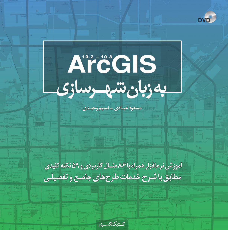 ArcGIS به زبان شهرسازی