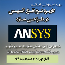 Ansys-Course2.jpg