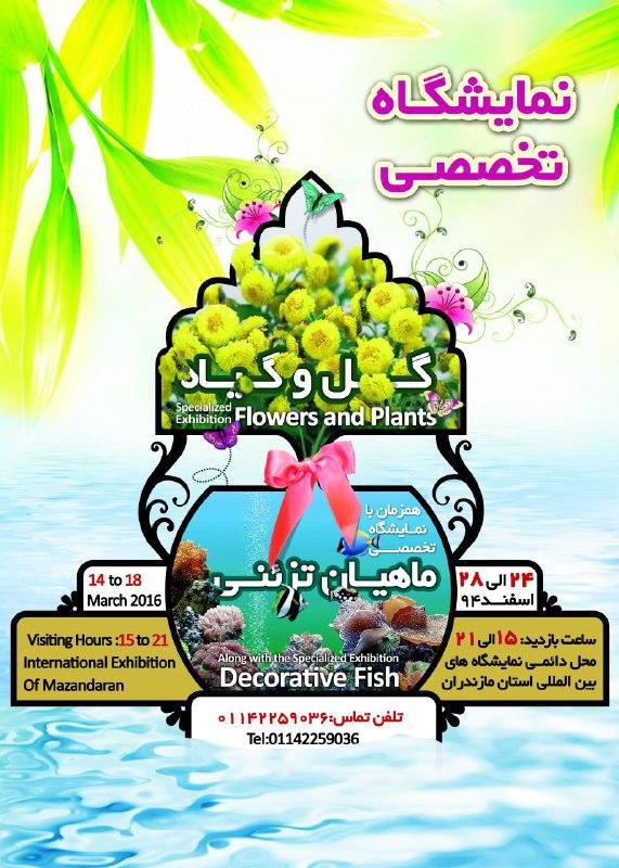 دومین نمایشگاه تخصصی گل و گیاه استان مازندران