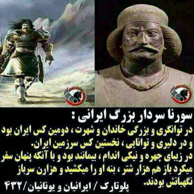 سورنا سردار ایران