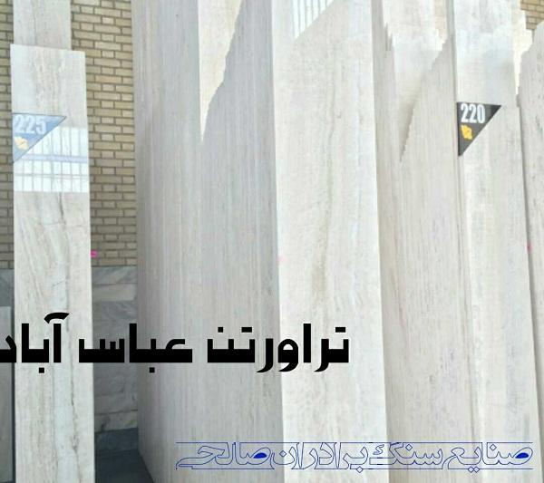 فروش سنگ تراورتن عباس آباد