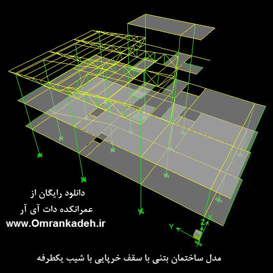 دانلود رایگان فایل ایتبس و نقشه های اتوکد یک ساختمان بتنی با سقف خرپایی فولادی