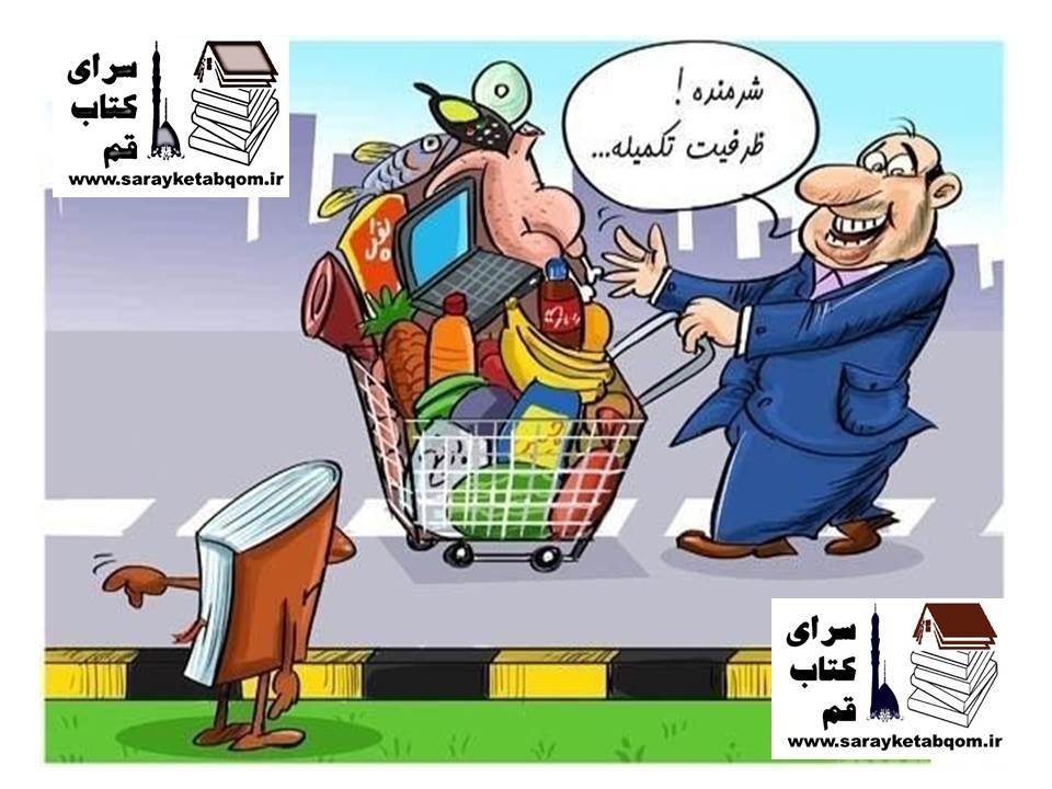 کاریکاتور - 1