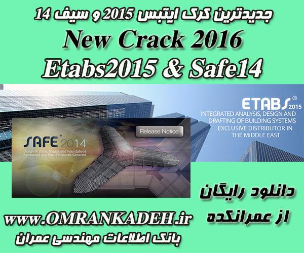 کرک جدید(2016) برای ایتبس 2015 و سیف 14(NewCrack for Etabs2015 & Safe14)