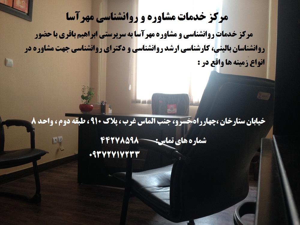 مرکز مشاوره و روانشناسی مهرآسا ستارخان