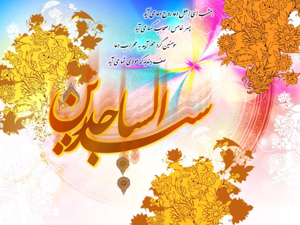 پیامک و تبریک سالروز ولادت امام چهارم شیعیان امام سجاد(ع)- اردیبهشت 1396