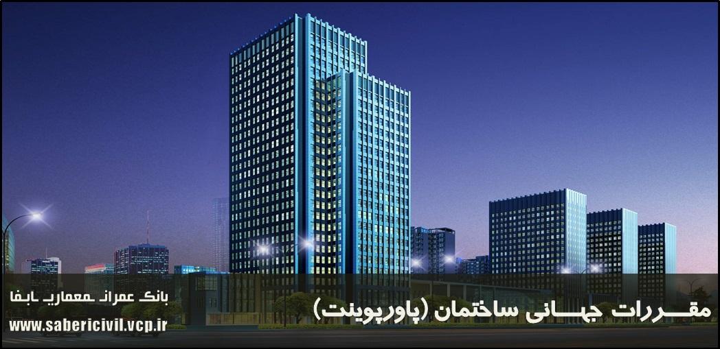 پاورپوینت مقررات جهانی ساختمان