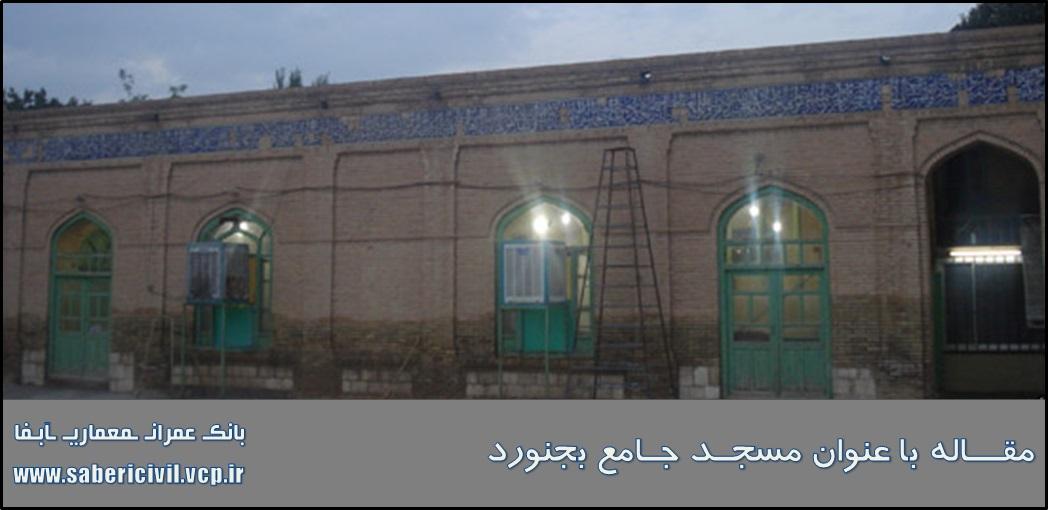 مقاله با عنوان مسجد جامع بجنورد