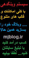 سیستم وبلاگدهی