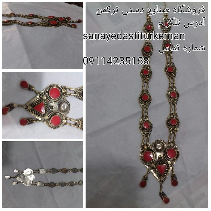 گردنبند سنتی ترکمن