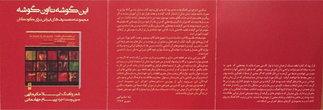 آلبوم لطف تنبک لیلا حکیم الهی فروشگاه آوای همنواز انتشارات ماهور - 1.jpg