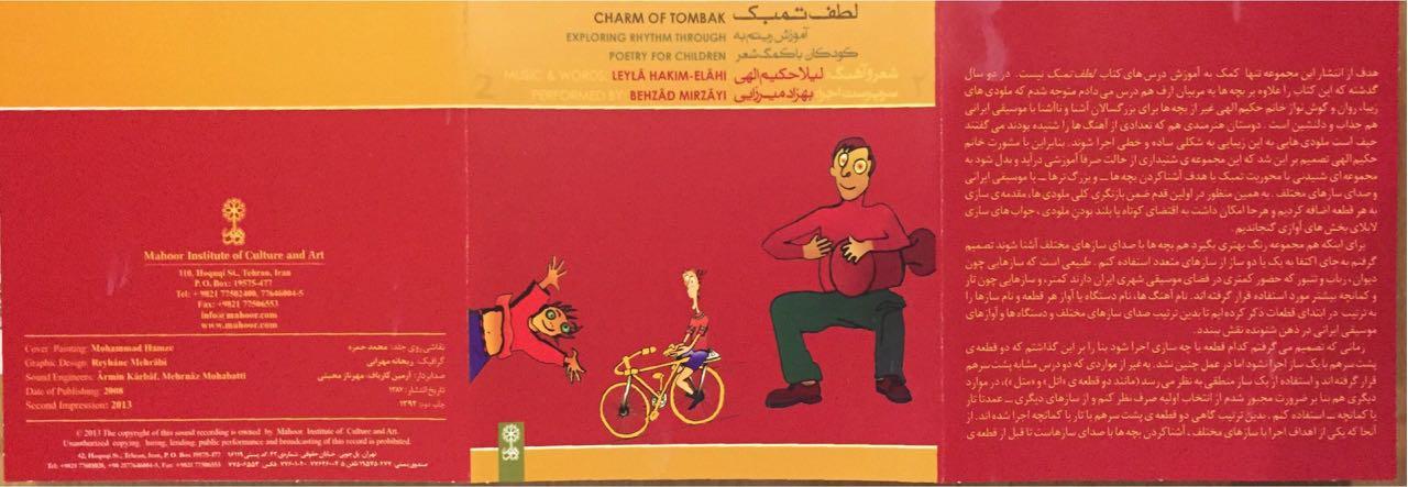 آلبوم لطف تنبک لیلا حکیم الهی فروشگاه آوای همنواز انتشارات ماهور - 5.jpg