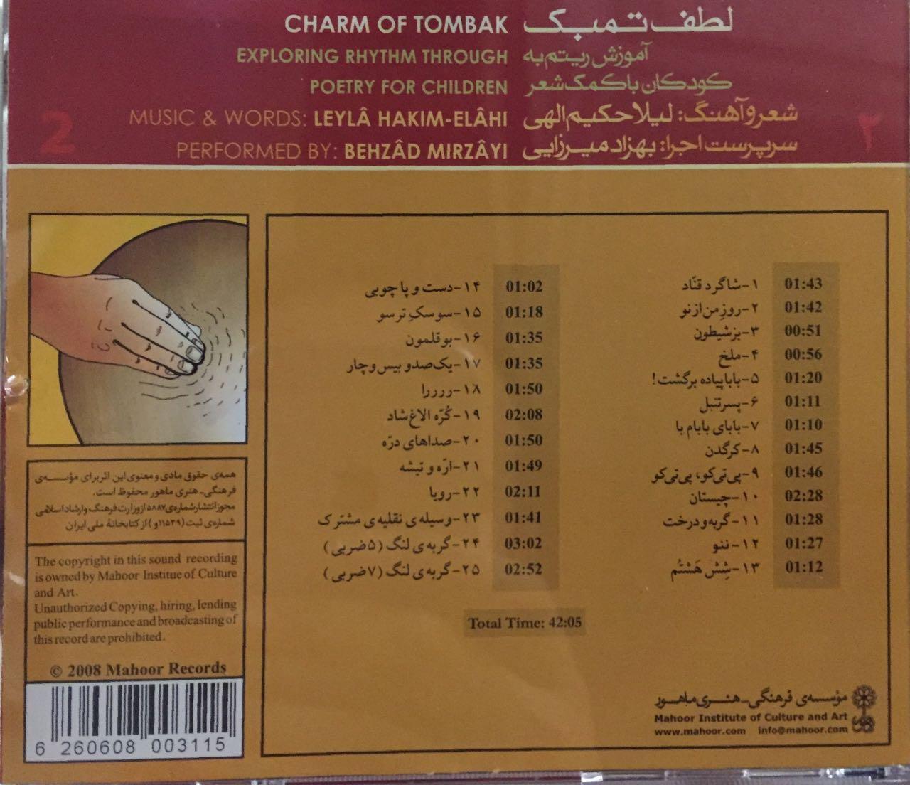 آلبوم لطف تنبک لیلا حکیم الهی فروشگاه آوای همنواز انتشارات ماهور - 6.jpg