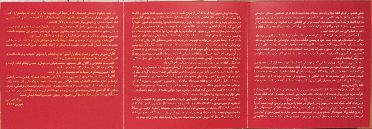 آلبوم لطف تنبک لیلا حکیم الهی فروشگاه آوای همنواز انتشارات ماهور - 4.jpg