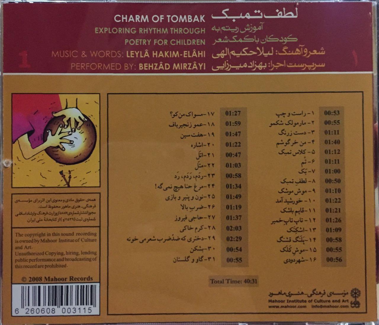 آلبوم لطف تنبک لیلا حکیم الهی فروشگاه آوای همنواز انتشارات ماهور - 7.jpg