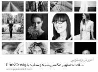 دانلود آموزش ساخت تصاویر سیاه و سفید در فتوشاپ و لایتروم