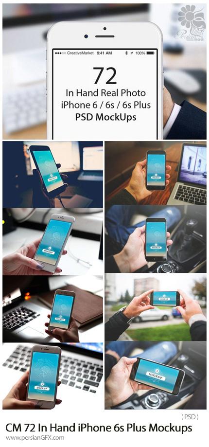 دانلود موکاپ گوشی آیفون 6 اس پلاس در دست-download mockup iphone 6s plus