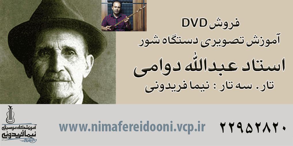 فروش DVD  آموزش تصویری دستگاه شور استاد عبدالله دوامی