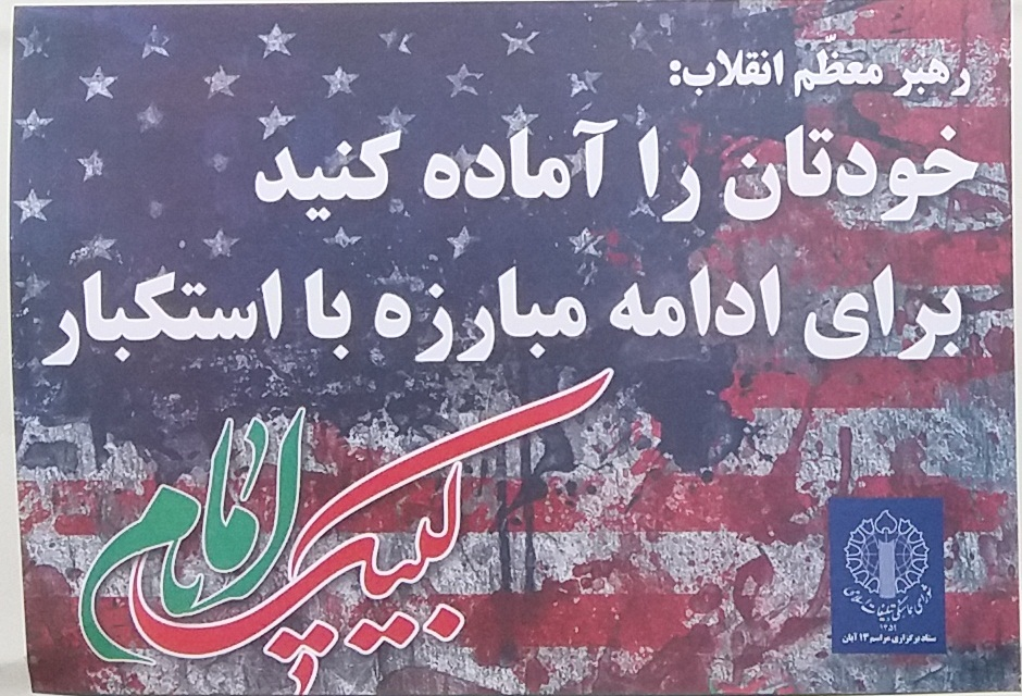 راهپیمایی یوم الله 13 آبان ماه در ششده و قره بلاغ