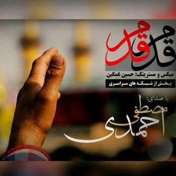 متن آهنگ قدم قدم از مصطفی احمدی