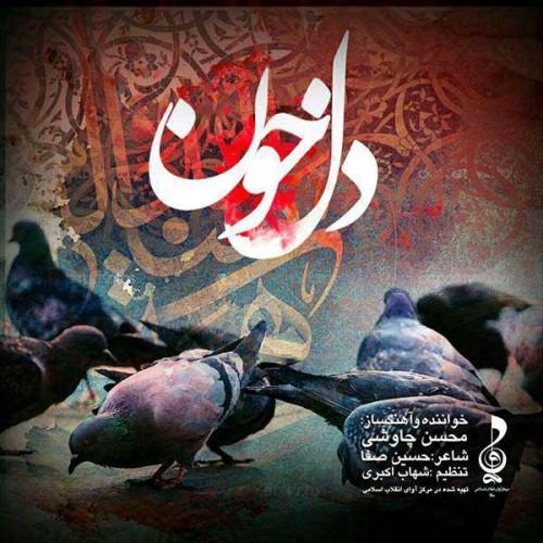 متن آهنگ دل خون از محسن چاوشی