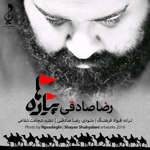 متن آهنگ پیاده ها از رضا صادقی